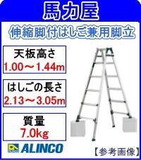 【代引・日時指定不可】アルインコ(ALINCO)伸縮脚付はしご兼用脚立 PRT-120FX