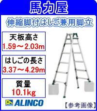 【代引・日時指定不可】アルインコ(ALINCO)伸縮脚付はしご兼用脚立 PRT-180FX