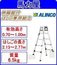 【代引・日時指定不可】アルインコ(ALINCO)伸縮脚付はしご兼用脚立 PRW-120FX