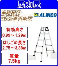 【代引・日時指定不可】アルインコ(ALINCO)伸縮脚付はしご兼用脚立 PRW-150FX