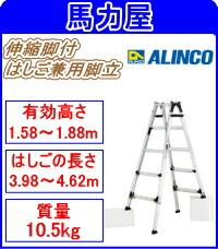 【代引・日時指定不可】アルインコ(ALINCO)伸縮脚付はしご兼用脚立 PRW-210FX