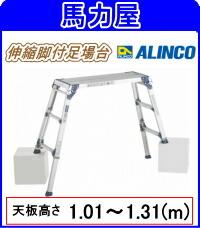 【代引・日時指定不可】アルインコ(ALINCO)伸縮脚付足場台 PXGE-1012FK