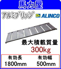【代引・日時指定不可】アルインコ(ALINCO)幅広アルミブリッジ SHA180 50 0.3 『300kg』 【1本価格】