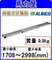 【代引・日時指定不可】アルインコ(ALINCO)伸縮式足場板 VSS-300H