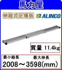 【代引・日時指定不可】アルインコ(ALINCO)伸縮式足場板 VSS-360H VSS-360H, ボディピアス専門店 PIERCING-NANA:e98f4601 --- officewill.xsrv.jp