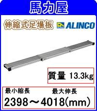 【代引・日時指定不可】アルインコ(ALINCO)伸縮式足場板 VSS-400H