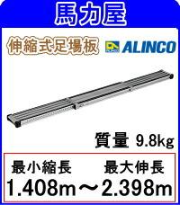 【代引・日時指定不可】アルインコ(ALINCO)伸縮式足場板 VSSR-240H