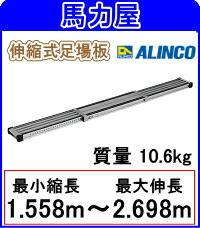 【代引・日時指定不可】アルインコ(ALINCO)伸縮式足場板 VSSR-270H