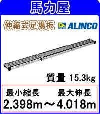 【代引・日時指定不可】アルインコ(ALINCO)伸縮式足場板 VSSR-400H
