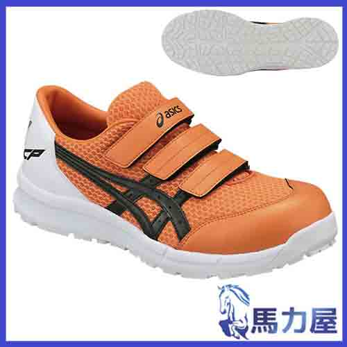アシックス 作業用安全靴 ウィンジョブ FCP202 0990 オレンジ×ブラック