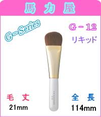 【正規品】竹宝堂 Gシリーズ  リキッドブラシ イタチ 21×114(mm) g-12