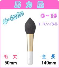 【正規品】竹宝堂 Gシリーズ  チーク/ハイライトブラシ 粗光峰 50×140(mm) g-16