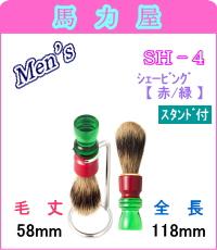 【正規品】竹宝堂 Men'sコレクション シェービングブラシ ウォーターバジャー (赤/緑スタンド付) 58×118(mm) sh-4