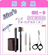 【正規品】竹宝堂 Men'sコレクション メンズグルーミングセット (A) sh-9