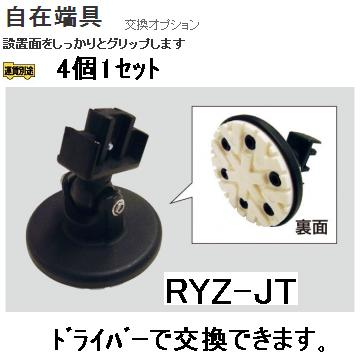 【代引・日時指定不可】ハセガワ(長谷川工業)自在端具 RYZ-JT 【4個 1セット】【H30.5.31】