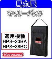 【代引・日時指定不可】ハセガワ(長谷川工業)キャリーバック CB-HPS「HPS-33BA・38BD用」