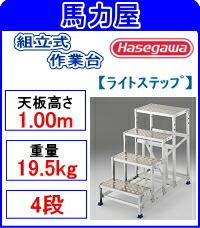 【代引・日時指定不可】ハセガワ(長谷川工業)組立式作業台 DBG1.0-4S【4段】【ライトステップ】
