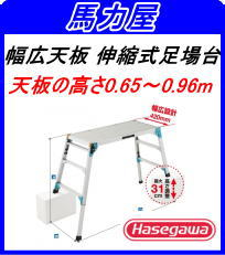 ハセガワ(長谷川工業)天板幅広足場台 DRSW2.0-1000 「脚部伸縮式」【0.65~0.96m】