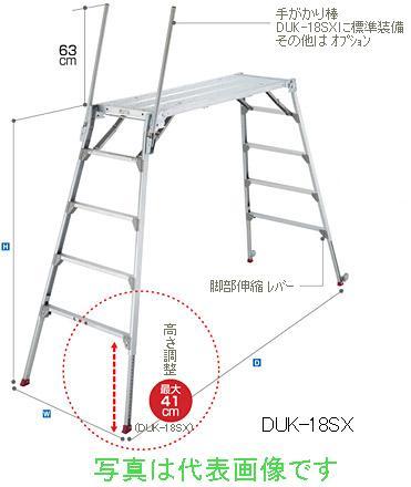 2017 春市開催【H29.5.31】【代引・日時指定不可】ハセガワ(長谷川工業)可搬式作業台 DUK-15SX「ダイバキング」