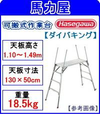 【代引・日時指定不可】ハセガワ(長谷川工業)可搬式作業台 DUK-15SXA「ダイバキング」