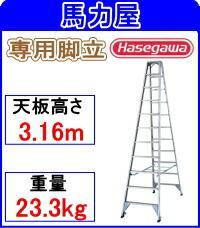 【代引不可・日時指定不可】ハセガワ(長谷川工業)FAM-330 専用脚立 「長尺強力型」