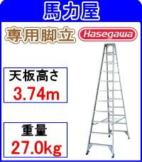 【代引不可・日時指定不可】ハセガワ(長谷川工業)FAM-390 専用脚立 「長尺強力型」