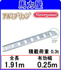 【代引不可・日時指定不可】ハセガワ(長谷川工業) モーターサイクル用アルミブリッジ HBBA-180F 『0.3t』
