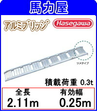 【代引不可・日時指定不可】ハセガワ(長谷川工業) モーターサイクル用アルミブリッジ HBBA-210 『0.3t』