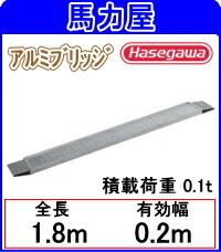 【代引不可・日時指定不可】ハセガワ(長谷川工業) 多目的用軽量アルミブリッジ HBBH-1 『0.1t』
