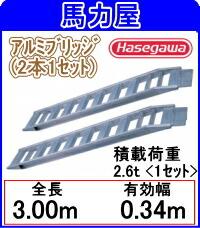 【代引不可・日時指定不可】ハセガワ(長谷川工業) アルミブリッジ HBBKS-300-34-2.6 『2.6t』 【2本 1セット】