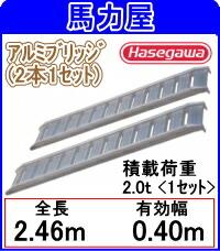 【代引不可・日時指定不可】ハセガワ(長谷川工業) アルミブリッジ HBBN-240-40-2.0U 『2.0t』 【2本 1セット】