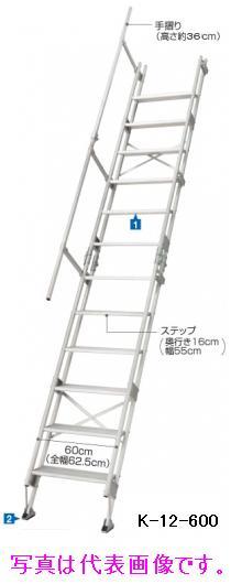 【代引不可・日時指定不可】ハセガワ(長谷川工業)建作くん K-12-600 「アルミ仮設階段はしご」
