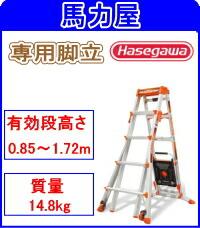 【代引不可・日時指定不可】ハセガワ(長谷川工業)専用脚立 LG-15125「セレクトステップ」