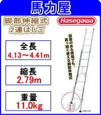【代引・日時指定不可】ハセガワ(長谷川工業)脚部伸縮式2連はしご  【ノビ型】  LSK2 1.0-44