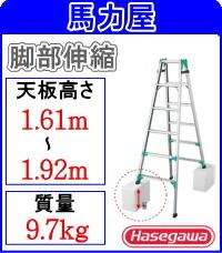 【代引・日時指定不可】ハセガワ(長川工業) はしご兼用脚立 RYZ1.0-18「脚部伸縮式」【H30.5.31】●個人様の場合は、営業所止めになります。
