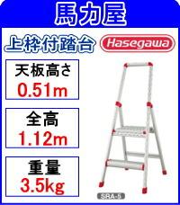 【代引不可・日時指定不可】ハセガワ(長谷川工業)上枠付踏台  SRA-5   【サルボ】