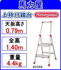 【代引不可・日時指定不可】ハセガワ(長谷川工業)上枠付踏台  SRA-8   【サルボ】