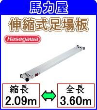 【代引不可・日時指定不可】ハセガワ(長谷川工業)足場板 SSF1.0-360 「スライドステージ」