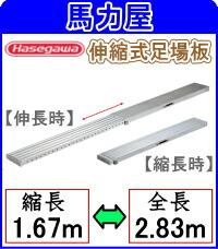 【代引不可・日時指定不可】ハセガワ(長谷川工業)伸縮足場板 SSP-170 「スライドピット」【片面使用タイプ】