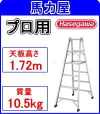 【代引不可・日時指定不可】ハセガワ(長谷川工業) 専用脚立TAK-18C 「プロ用」