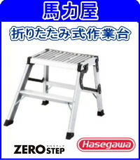 【代引不可・日時指定不可】ハセガワ(長谷川工業)折りたたみ式作業台 WD2.0-50 【0.50m】 ZERO STEP 【スタンダードタイプ】