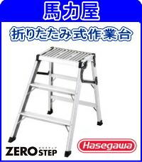 【代引不可・日時指定不可】ハセガワ(長谷川工業)折りたたみ式作業台 WD2.0-75 【0.76m】 ZERO STEP 【スタンダードタイプ】