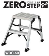 【代引不可・日時指定不可】ハセガワ(長谷川工業)折りたたみ式作業台 WDC-50 【0.50m】 ZERO STEP