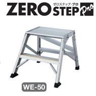 【代引不可・日時指定不可】ハセガワ(長谷川工業)折りたたみ式作業台 WE-50 【0.50m】 ZERO STEP