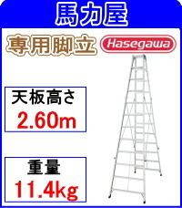 【代引不可・日時指定不可】ハセガワ(長谷川工業)専用脚立 XAM2.0-27 「長尺タイプ」