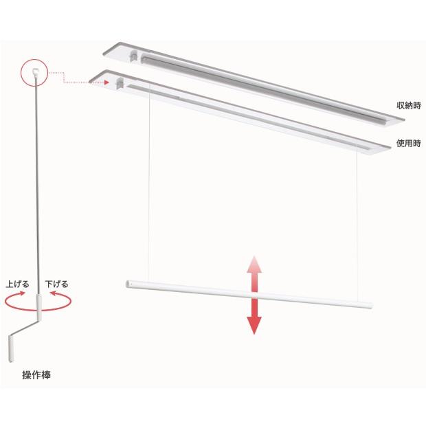 物干し 川口技研 室内用ホスクリーン 昇降式操作棒タイプ URB-S-W