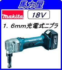 マキタ [1.6mm軟鋼板] 充電式ニブラJN161DZ 【18V】 〔本体のみ〕『バッテリ・充電器・ケース別売』