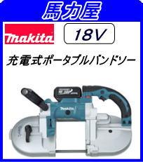 マキタ 充電式ポータブルバンドソーPB180DRGX【18V】(バッテリ×2個・充電器・ケース付)