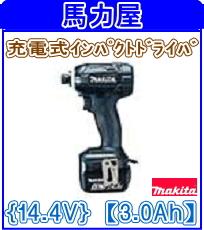 マキタ 【3.0Ah】充電式インパクトドライバTD138DRFXB {黒} 【14.4V】(バッテリ×2個・充電器・ケース付)