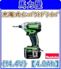 マキタ 【3.0Ah】充電式インパクトドライバTD138DRFXL {ライム} 【14.4V】(バッテリ×2個・充電器・ケース付)